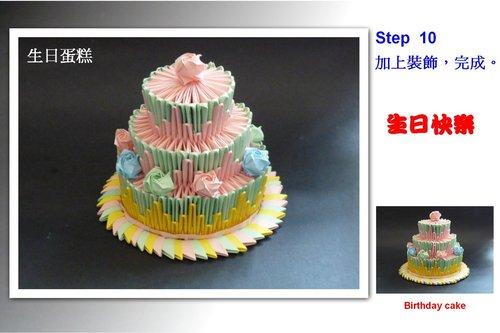 折纸蛋糕步骤图解