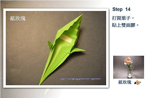 0.5 cm 正方形   作品大小:长10.5cm 宽3cm   依 ------ 谷摺线 Valley fold