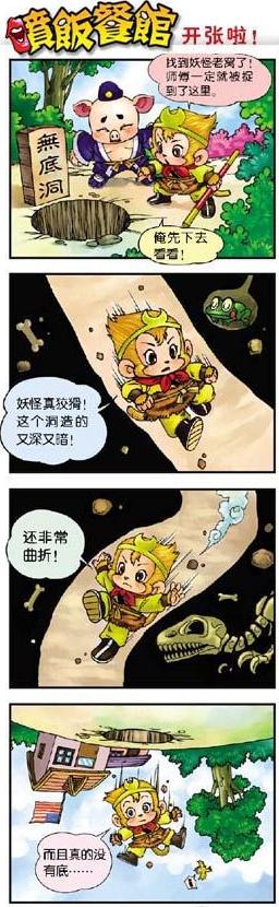 【可爱版西游记搞笑漫画75最后期】